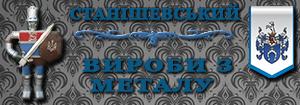 ФОП СТАНІШЕВСЬКИЙ
