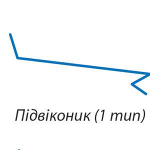 Підвіконик (1 тип)