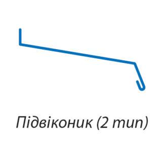 Підвіконик (2 тип)